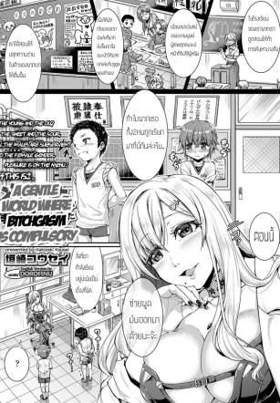 มีชายไว้บำเรอหญิง – [Kakizaki Kousei] Mesuiki ga Gimuzukerareta Yasashii Sekai – A Gentle World Where Bitchgasm is Compulsory (Girls forM Vol. 17)
